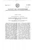 Патент 19088 Штриховальный прибор