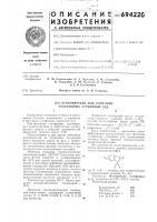 Патент 694220 Вспениватель для флотации сульфидных сурьмяных руд