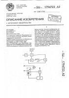 Патент 1794723 Устройство для контроля тормозной сети подвижного состава