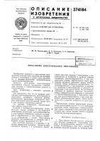 """Патент 374184 Тг^^поюзиапатен1но""""кх;.:г:::;"""