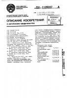 Патент 1129227 Смазочно-охлаждающая жидкость для механической обработки металлов
