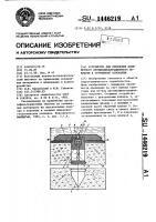 Патент 1446219 Устройство для крепления полимерного противофильтрационного покрытия к грунтовому основанию