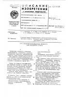 Патент 522225 Смазочно-охлаждающая жидкость для обработки стекла