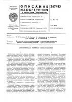 Патент 267483 Установка для налива и слива танкеров