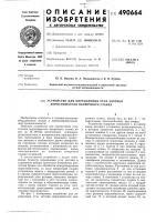 Патент 490664 Устройство для определения угла заточки короснимателя окорочного станка