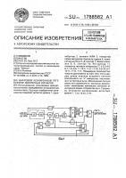 Патент 1788582 Цифровой асинхронный регенератор дискретных сигналов