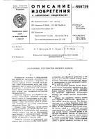 Патент 880729 Барабан для очистки пневого осмола
