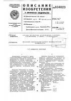 Патент 834023 Полимерная композиция