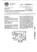 Патент 1783346 Стенд для исследования тормозных свойств прицепов, оборудованных инерционной тормозной системой