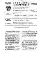 Патент 668983 Способ переработки хлопка-сырца