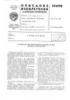 Патент 293998 Устройство для перемещения оконных фрамуг зданий и сооружений