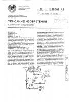 Патент 1629601 Установка для подготовки и подачи рабочей жидкости для привода гидроприводных насосов