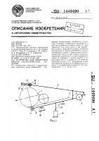 Патент 1449490 Устройство для поштучной выдачи цилиндрических изделий