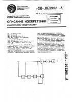Патент 1072268 Устройство для обнаружения сигнала с однократной фазовой модуляцией и немодулированного сигнала