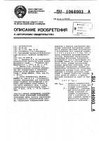 Патент 1064003 Способ определения засоренности торфа древесными включениями