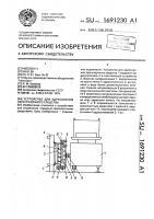 Патент 1691230 Устройство для адресования перегрузочного средства