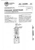 Патент 1442699 Скважинная штанговая насосная установка
