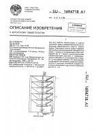 Патент 1694718 Очиститель хлопка-сырца
