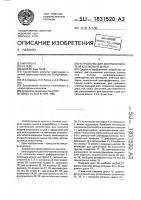 Патент 1831520 Устройство для контроля питателя хлопкового сырья