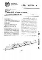 Патент 1612033 Способ создания противоэрозионного экрана