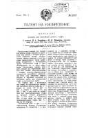 Патент 12757 Машина для послойной добычи торфа