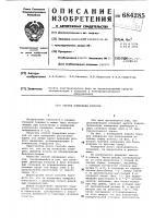Патент 684285 Способ измерения конусов