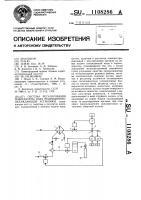 Патент 1108286 Система регулирования температуры пара редукционно- охлаждающей установки