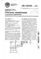 Патент 1472764 Устройство вывода цветных изображений