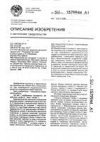 Патент 1579944 Водопропускное сооружение под насыпью