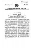 Патент 40224 Пресс для прессования древесной шерсти при изготовлении фибролита