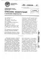 Патент 1500456 Устройство для вибрационного волочения порошковой проволоки