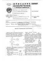 Патент 320507 Способ стабилизации полиэтилена