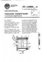 Патент 1195968 Протирочная машина