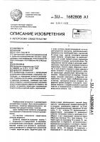 Патент 1682808 Дозатор жидкости