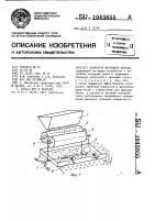Патент 1045855 Сепаратор зернового вороха