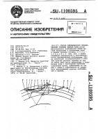 Патент 1100595 Способ сейсмического просвечивания региона земной коры