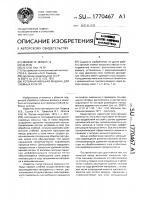 Патент 1770467 Роторная мяльная машина для лубяных культур