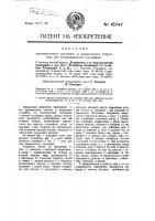 Патент 16747 Промежуточное слуховое и контрольное устройство для беспроволочной телеграфии