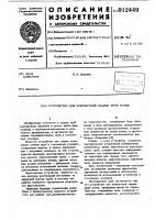 Патент 912449 Устройство для контактной сварки труб встык