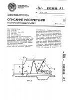 Патент 1333838 Способ регулирования длины хода полированного штока канатной подвески станка-качалки скважинной штанговой насосной установки