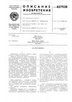 Патент 427538 Магнитола