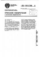 Патент 1011769 Способ возведения гибкой трубы под насыпью
