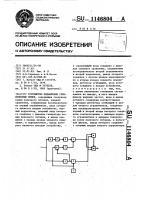 Патент 1146804 Устройство подавления узкополосных помех