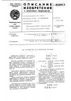 Патент 956913 Устройство для сжигания топлива