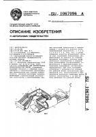 Патент 1067096 Устройство для формирования лубоволокнистой ленты