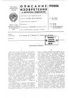 Патент 190506 Патент ссср  190506