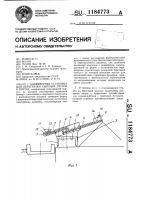 Патент 1184773 Конвейерная установка для перегрузки сыпучих грузов в портах
