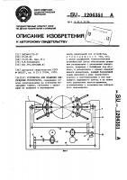 Патент 1204351 Устройство для вращения сферических резервуаров