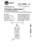 Патент 1149049 Ветровентиляционная установка