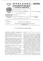 Патент 592392 Устройство для корчевки пней